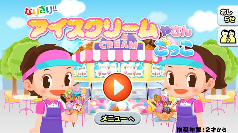 アイスクリームやさんごっこ の紹介動画