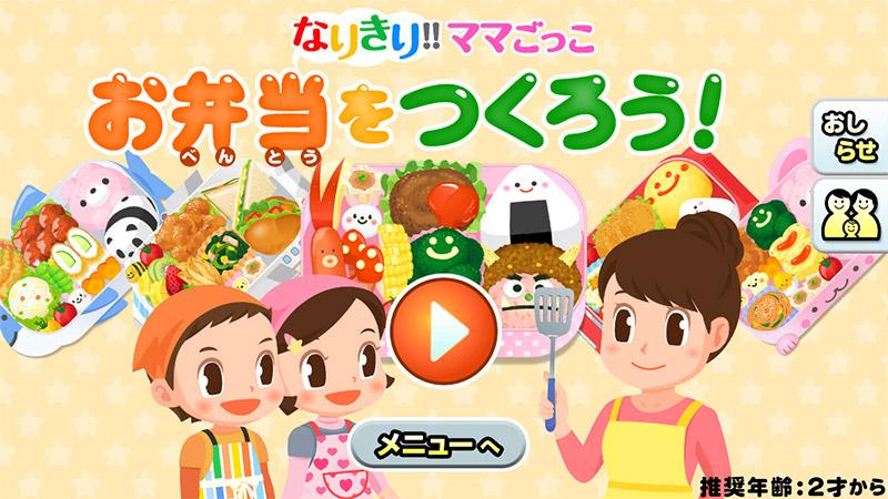 お弁当を作ろう! の紹介動画