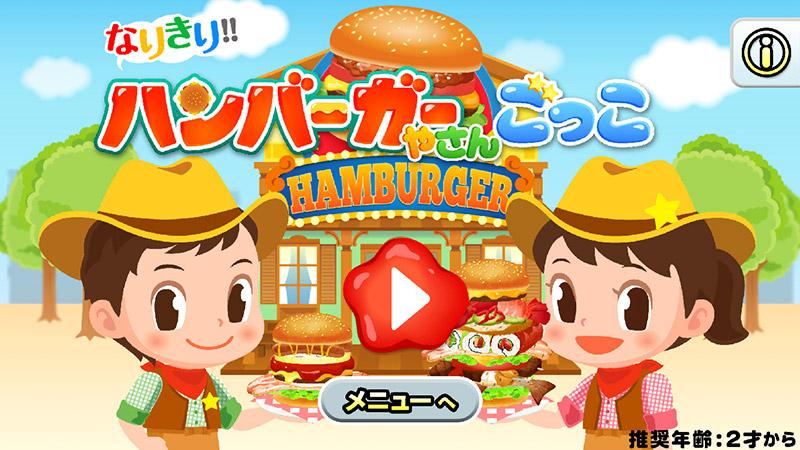 ハンバーガーやさんごっこ の紹介動画