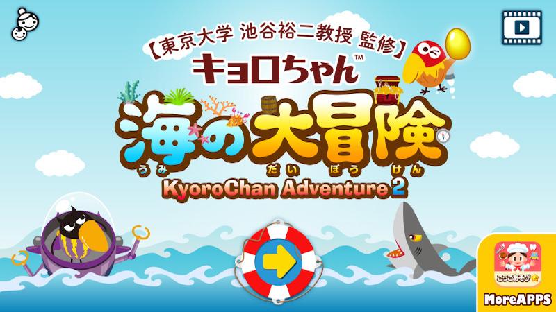 キョロちゃん海の大冒険 の紹介動画